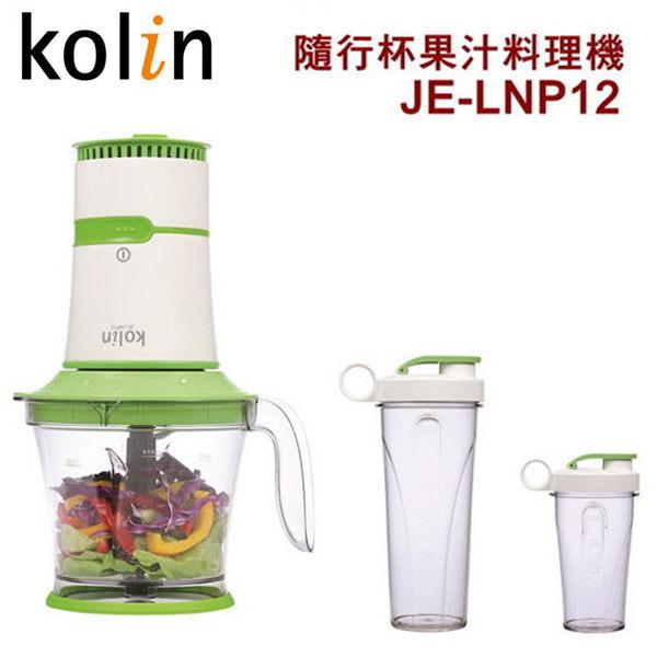 Kolin歌林多功隨行果汁料理機JE-LNP12