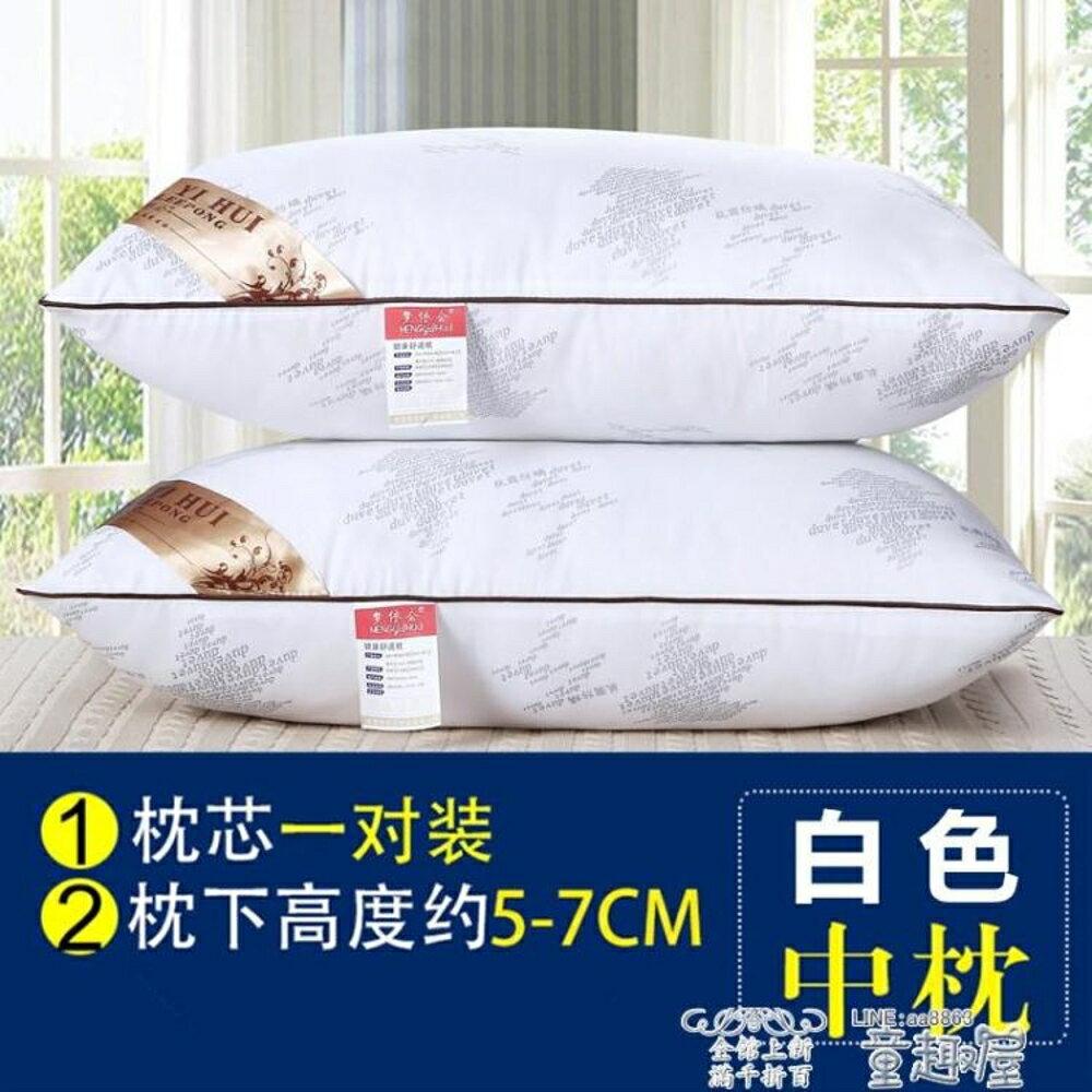 枕芯 一對裝】枕頭枕芯一對羽絲絨護頸椎枕單人成人學生可水洗軟枕   全館八五折