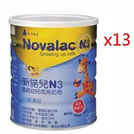 (永信HAC) Novalac新諾兒N3幼兒成長奶粉800克 13罐組(附贈品)『121婦嬰用品館』