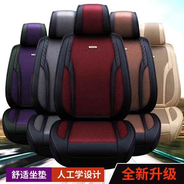 美琪汽車坐墊小車專用麻布藝座椅四季通用夏季冰絲全包圍座套