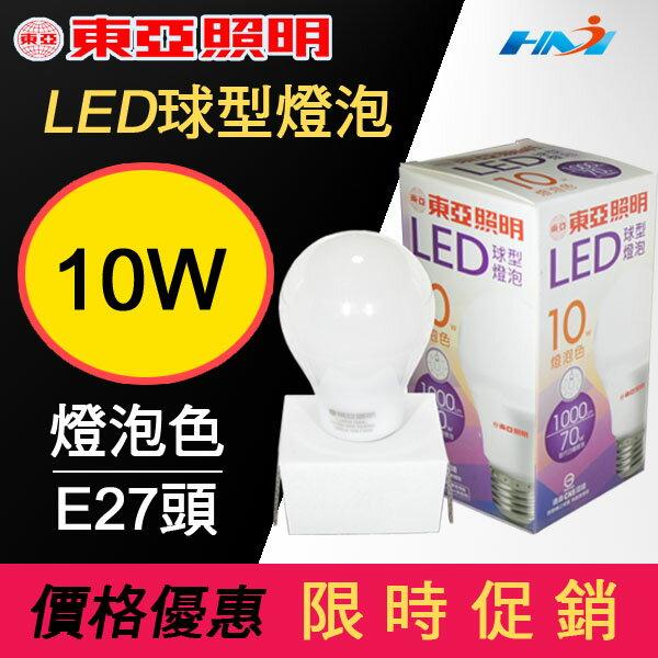 【東亞照明 】10W全電壓LED球型燈泡/ 省電燈泡 / 節能燈泡/廣角型LED燈泡 /(AAL015-10AAL )
