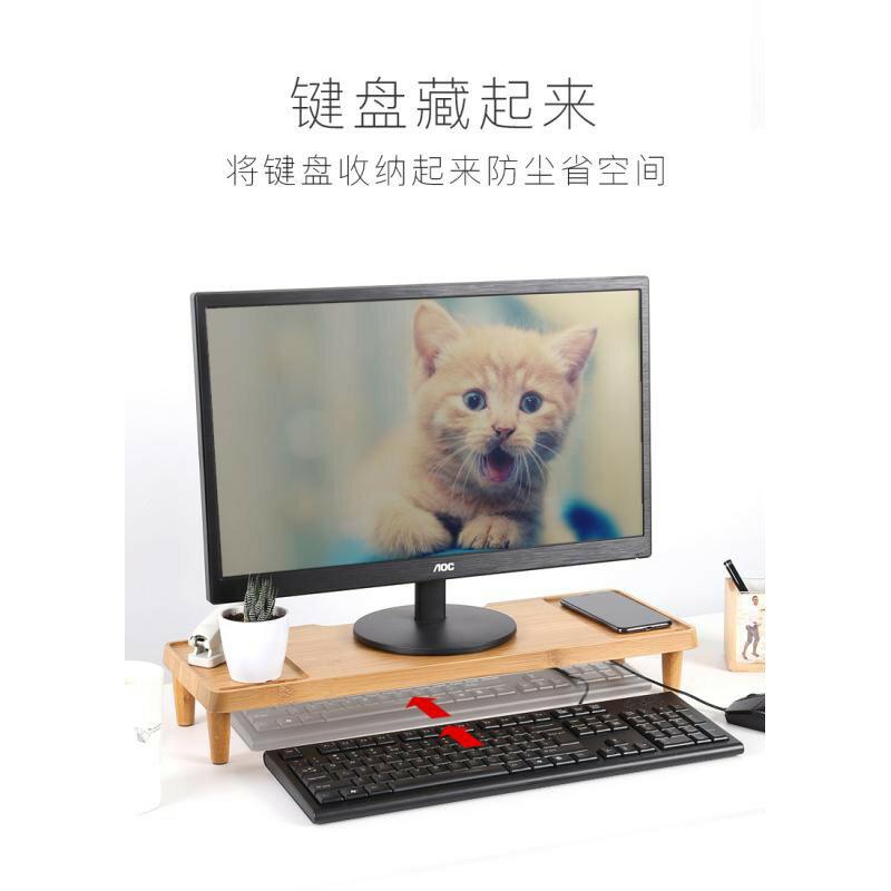 竹制護頸辦公室電腦顯示器屏置物增高底座支架桌面鍵盤收納盒