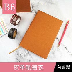 珠友 SC-03209 B6/32K皮革紙書衣/書套/書皮/DIY