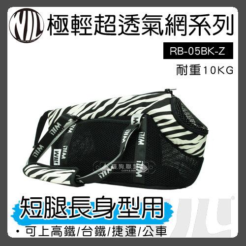 +貓狗樂園+ WILL【RB極輕超透氣網系列。短腿長身型。RB-05BK-Z。提包、外出籠】1090元 - 限時優惠好康折扣