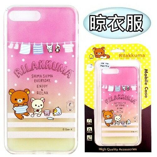 Rilakkuma 拉拉熊 ASUS ZenFone 4 Pro (ZS551KL) 彩繪漸層保護軟套(晾衣服)