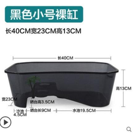 烏龜缸 半透明養殖池烏龜缸水陸缸水龜帶曬臺養龜箱兩栖攜帶大烏龜塑膠箱『J4470』 4