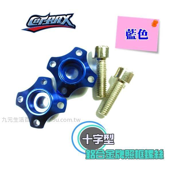 【九元生活百貨】Cotrax 2入輕量化鋁合金牌照框螺絲/十字型(藍) 車牌螺絲 汽車 機車 牌照螺絲