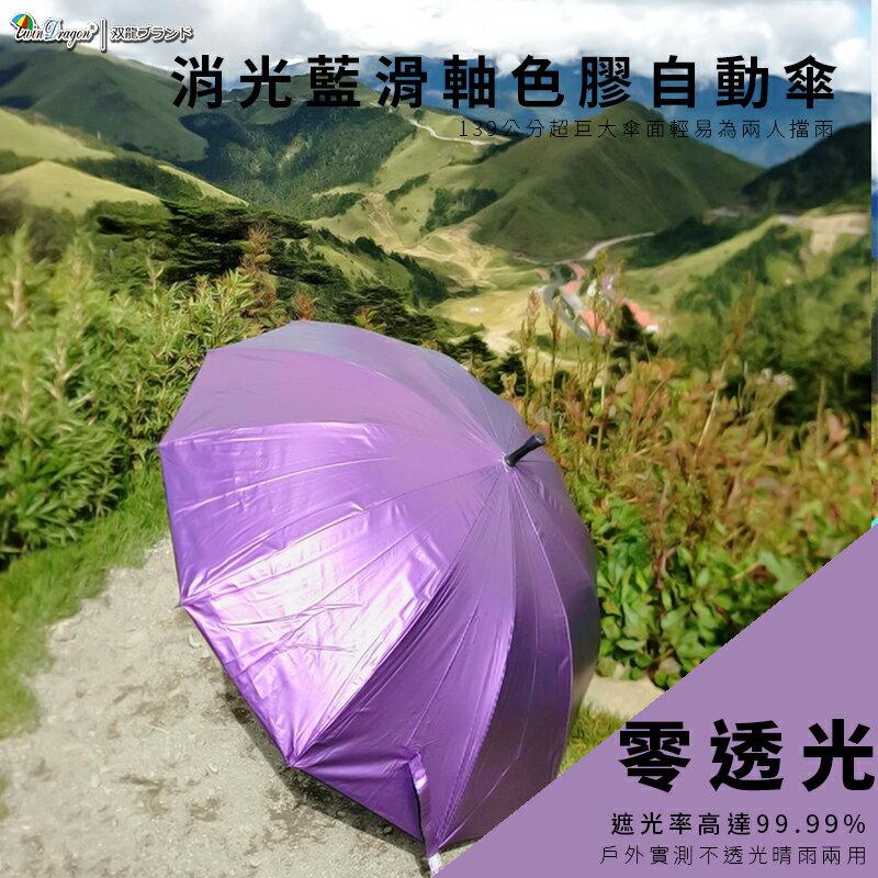 【雙龍牌】消光藍滑軸色膠自動直傘-不透光玻璃纖維晴雨傘抗UV防風A5835