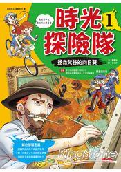 時光探險隊1:拯救梵谷的向日葵(豪華加贈特企別冊:梵谷經典名作集)