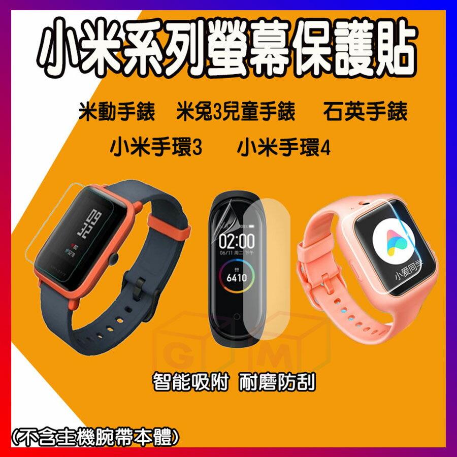 小米系列手錶保護膜 米動手錶保護貼 米兔3兒童手錶保護貼 小米手環4保護貼 小米手環3保護貼 保護貼 保護膜 防爆膜 0