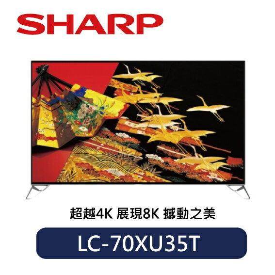 SHARP | 日本原裝 70吋 4K四原色液晶電視 LC-70XU35T