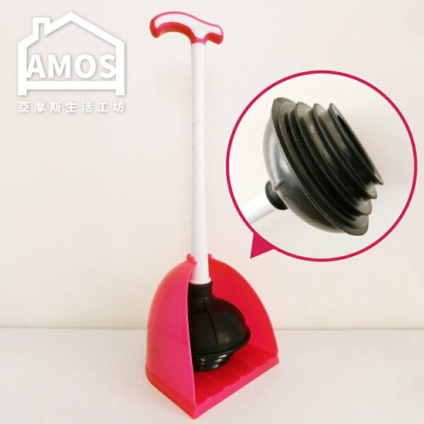 Amos 亞摩斯生活工坊:馬桶吸通便器【GBN002】妙通通萬用馬桶疏通器Amos