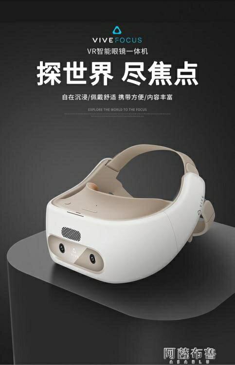 VR眼鏡 HTC VIVE VR Focus 一體機多模式轉接顯示虛擬現實遊戲眼鏡智慧頭盔
