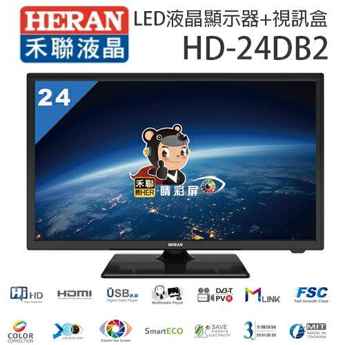 HERAN 禾聯 HD-24DB2 24吋 LED 液晶電視+視訊盒【不附帶安裝】