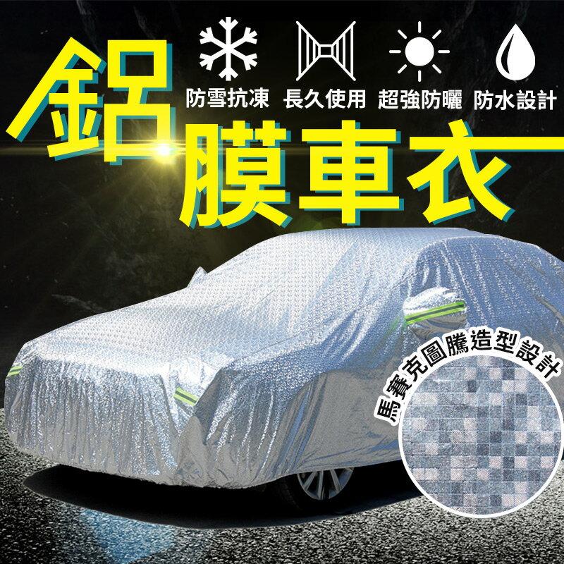 車用鋁膜防塵衣 車衣 汽車罩 車用防水罩 防風罩 加厚防塵罩 防雨防曬防刮 【I0109】