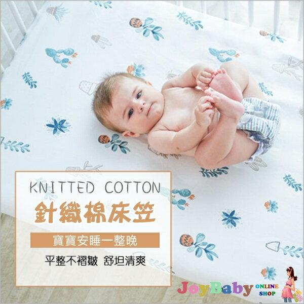 Joy Baby:荷蘭Muslintree純棉被單嬰兒床單床笠嬰幼兒床罩-JoyBaby