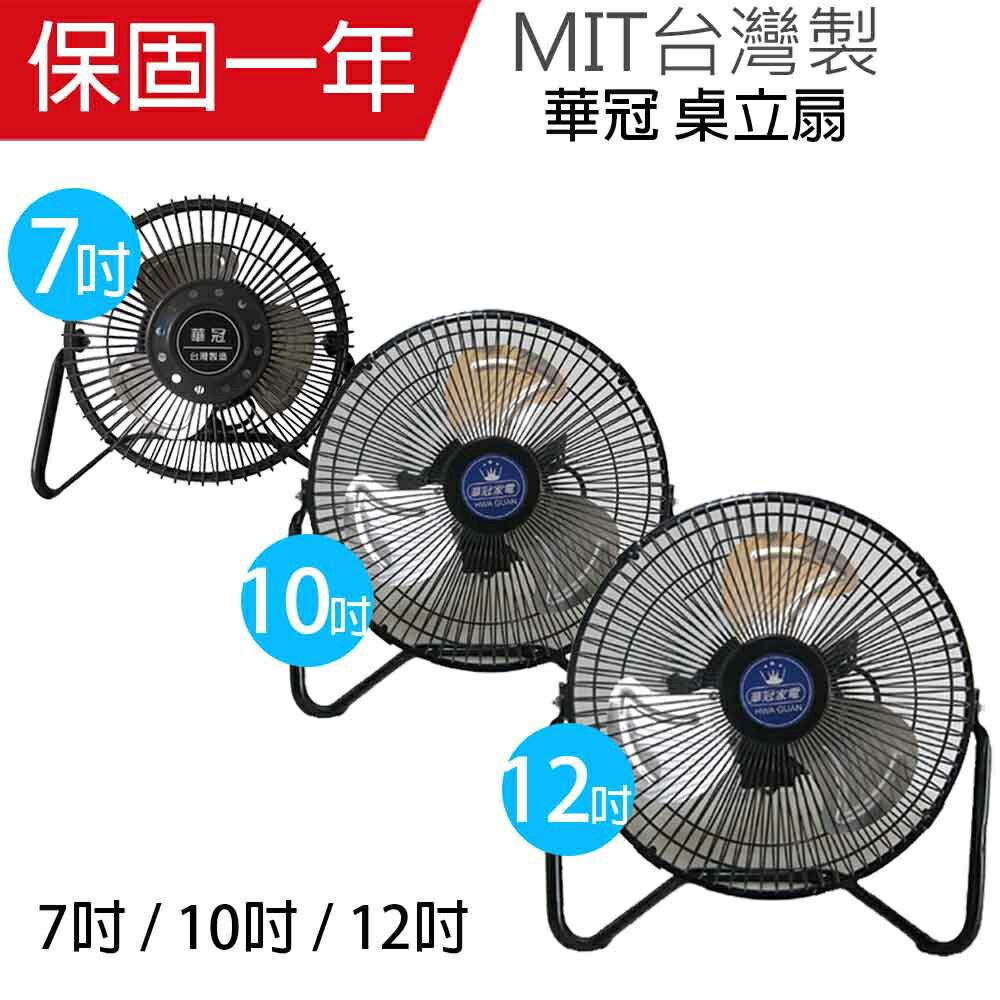 【華冠】7吋/10吋/12吋桌上型涼風扇/風量大/電扇/立扇/桌扇 夏天必備小電扇BT-701 FT-1009 FT-1229
