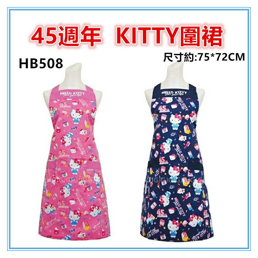 佳冠居家館 JG含發票~台灣製 三麗鷗圍裙 45週年 HELLO KITTY圍裙,二口袋圍裙圍廚房圍裙咖啡廳圍裙 餐飲圍裙