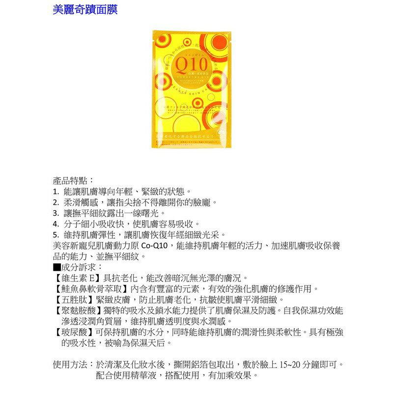 【SHINNING WAY萱薇】美麗奇蹟面膜 20片組【3月搶眼新店 - 加1元.多1件】(限量購買一組)