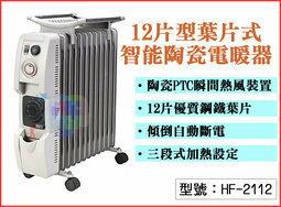 【尋寶趣】勳風 12片葉片式恆溫陶瓷送風電暖器(簡配) 電暖爐 智慧定時 陶瓷PTC 傾倒自動斷電 台灣製HF-2112