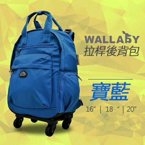 WALLABY 袋鼠牌 素色 拉桿後背包 寶藍色 可拉/可揹/可分離