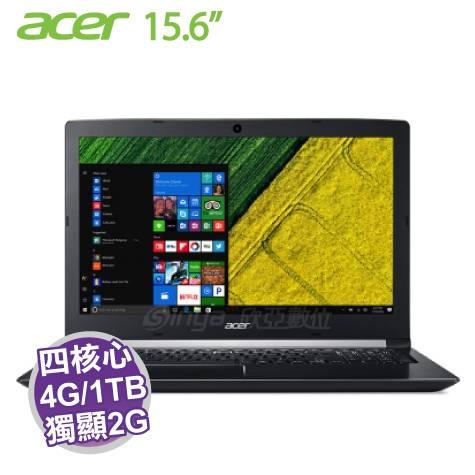 acer A515-51G-53YT 黑【i5-8250U/MX150 2G/4G/1T/15.6吋FHD/W10】+acer原廠包包及滑鼠