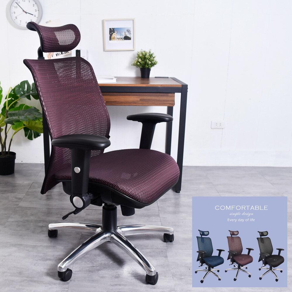 電腦椅 / 椅子 / 辦公椅 / 鋁合金 雷克斯高背透氣扶手後收鋁合金腳電腦椅 台灣製【A30063】凱堡家居 0