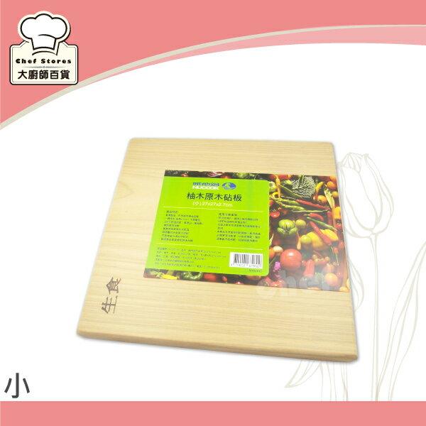 唯他鍋柚木切菜板原木砧板(小)生熟食雙面使用台灣製造-大廚師百貨