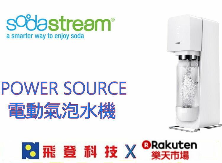 Sodastream Power Source 電動氣泡水機 隨機加送糖漿 公司貨 含稅開發票