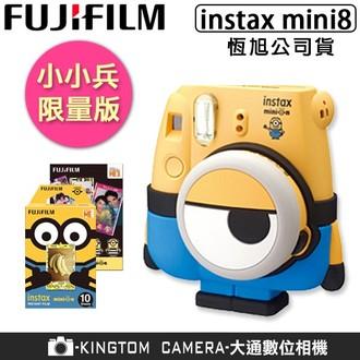 富士instaxmini8小小兵拍立得相機Minion神偷奶爸恆昶公司貨保固一年單機