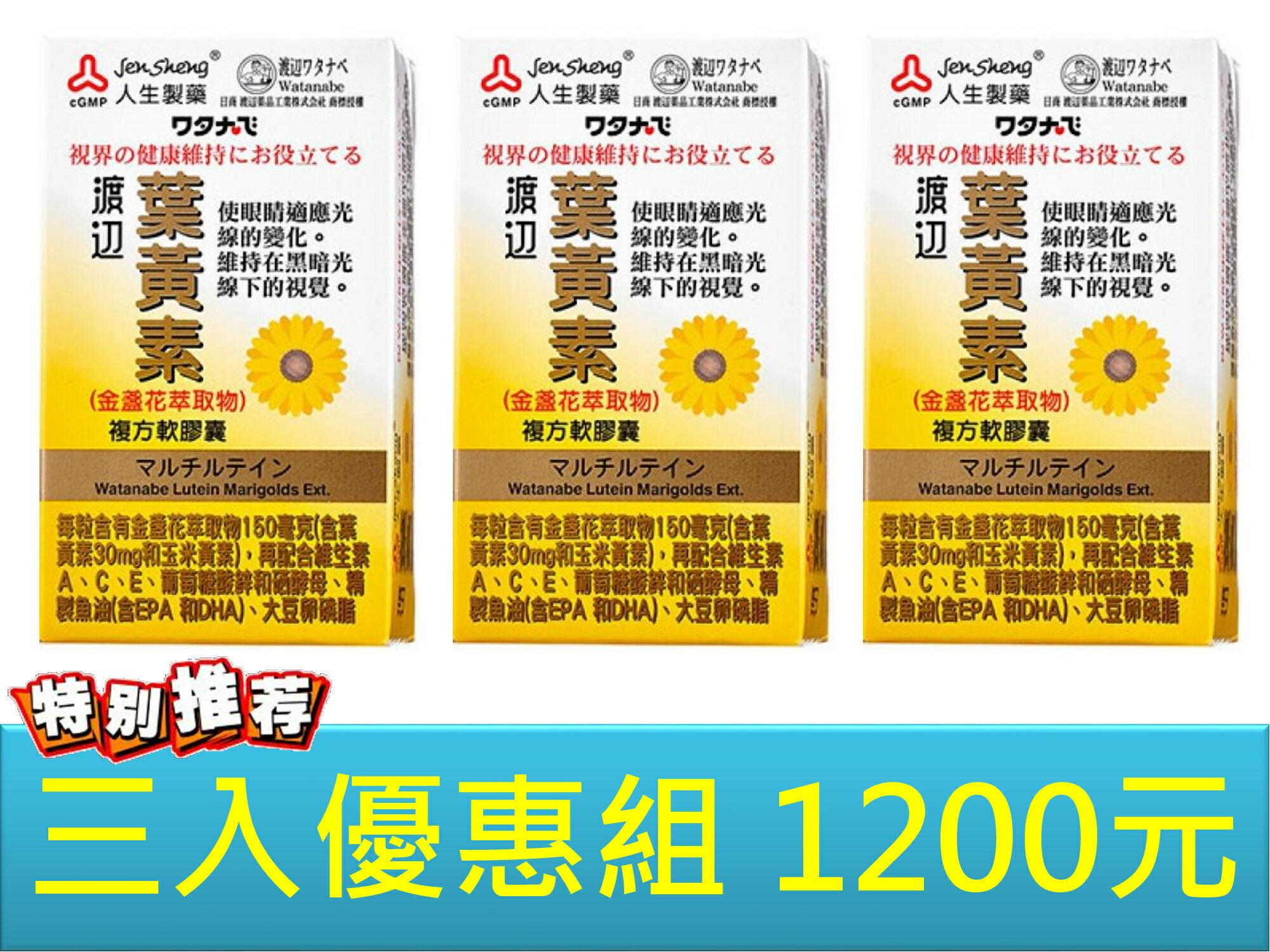 【三入優惠組1200元】安博氏  人生 渡邊葉黃素複方軟膠囊 (60粒/盒)