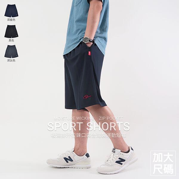 加大尺碼吸濕排汗運動短褲 拉鍊口袋台灣製運動褲 排汗速乾短褲 球褲 大尺碼男裝 機能纖維彈性短褲 休閒短褲 Big_And_Tall Made In Taiwan Sport Shorts Track Shorts Running Shorts Short Pants (310-2613-08)深藍色、(310-2613-21)黑色、(310-2613-22)深灰色 4L 5L(腰圍:38~56英吋) 男 [實體店面保障] sun-e
