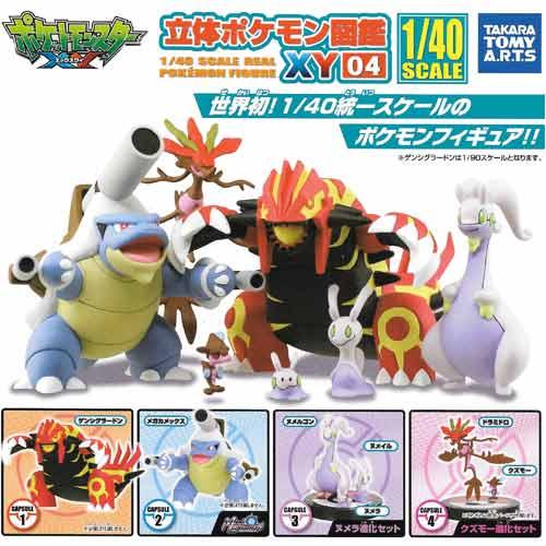 全套4款【日本進口】神奇寶貝 XY立體圖鑑 P4 第四彈 扭蛋 擺飾 TAKARA TOMY