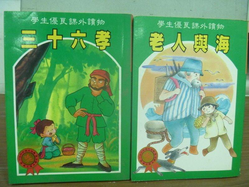 【書寶二手書T2/兒童文學_JBW】三十六孝_老人與海_2本合售