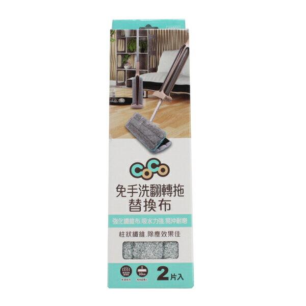 COCO-免手洗翻轉拖替換布(2入)A9503