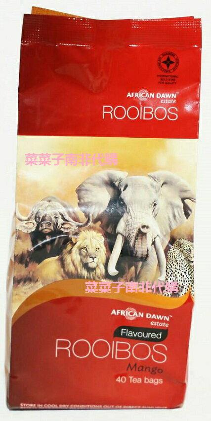 南非晨曦國寶茶 博士茶 芒果 Rooibos tea~40包裝 菜菜子南非代購~