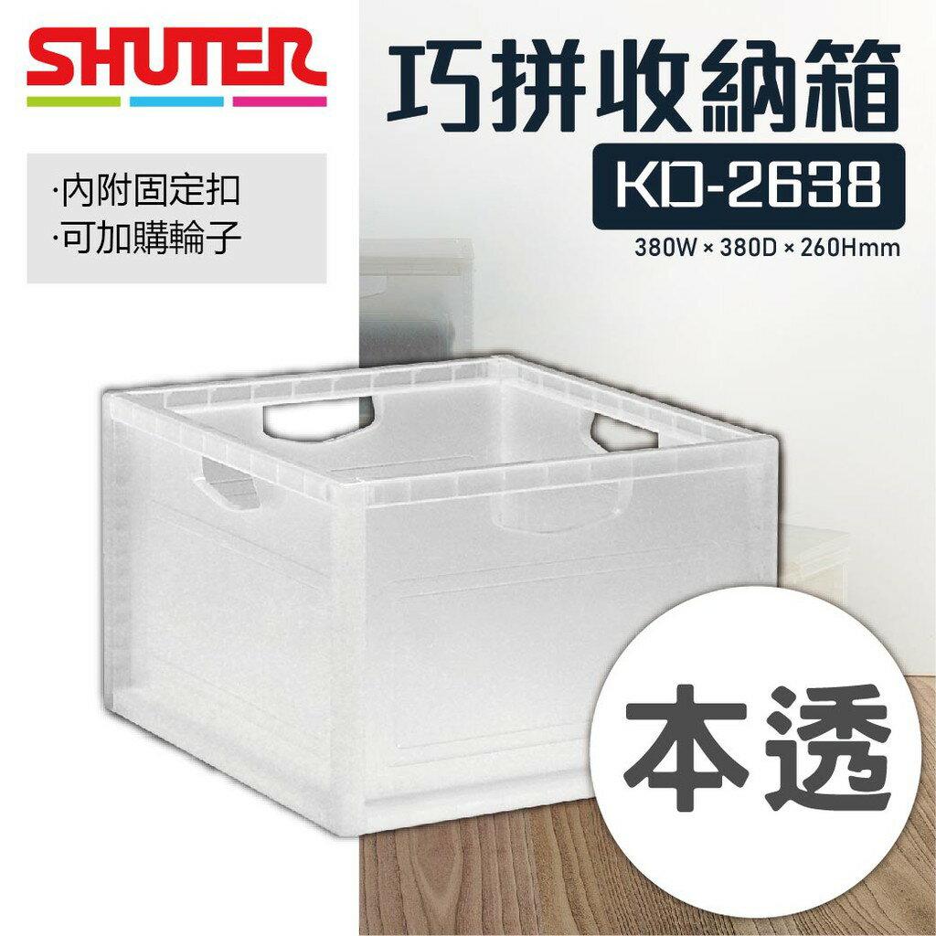 樹德生活-巧拼收納箱系列 KD-2638(本透)1個 置物箱 書櫃 書架 組合櫃 箱子 家具 搬家 擺設 置物櫃 櫃子