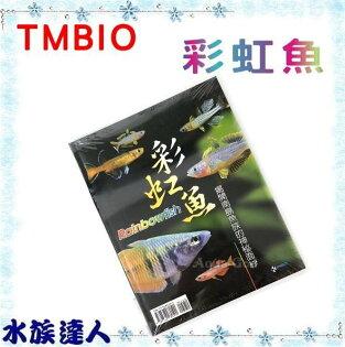 推薦【水族達人】【書籍】TMBIO《彩虹魚-揭開南島魚族的神秘面紗精裝版》工具書彩虹魚飼育淡水觀賞魚