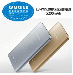 [滿3000加碼送15%12期零利率]三星Samsung(EB-PN920)原廠5200mAh快充行動電源-金