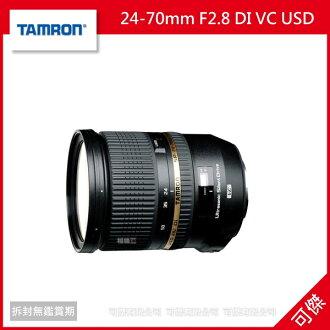 可傑 TAMRON SP 24-70mm F2.8 DI VC USD 騰龍 A007 平行輸入 Nikon用