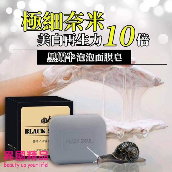 韓國 BLACK SNAIL 黑蝸牛 泡泡面膜皂 100g【特價】§異國精品§