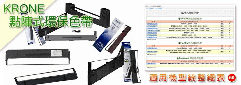 【尋寶趣】Krone 立光 EPSON LQ2550 2入 點陣式印表機 色帶 KR-RCELQ2550 3