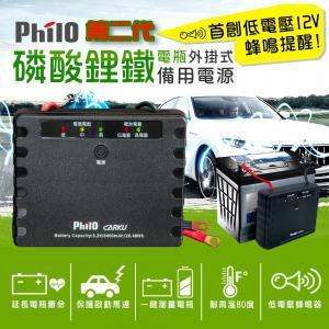 【Philo】飛樂 磷酸鋰鐵電瓶外掛式救車備用電源(進階版 LIP-PD10 蜂鳴版)