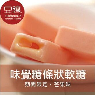 【豆嫂】日本零食 UHA味覺糖條糖 期間限定版(芒果/紫葡/白葡萄/蘋果/桃子*new/哈密瓜*new)
