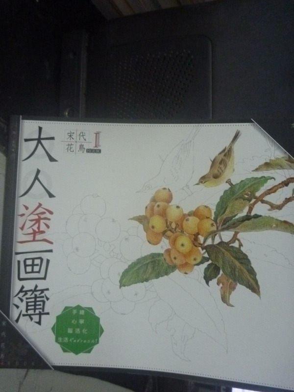 【書寶二手書T3/藝術_PMY】大人塗畫簿-宋代花鳥book 1_雄獅美術