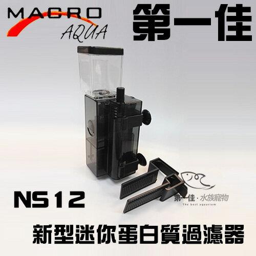 [第一佳 水族寵物] 台灣MARCO現代新型迷你蛋白質過濾器NS12 S款蛋白除沫器 免運
