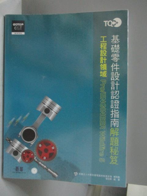 ~書寶 書T4/電腦_XAL~TQC 基礎零件 指南解題秘笈 附光碟DVD~1 _中華民國