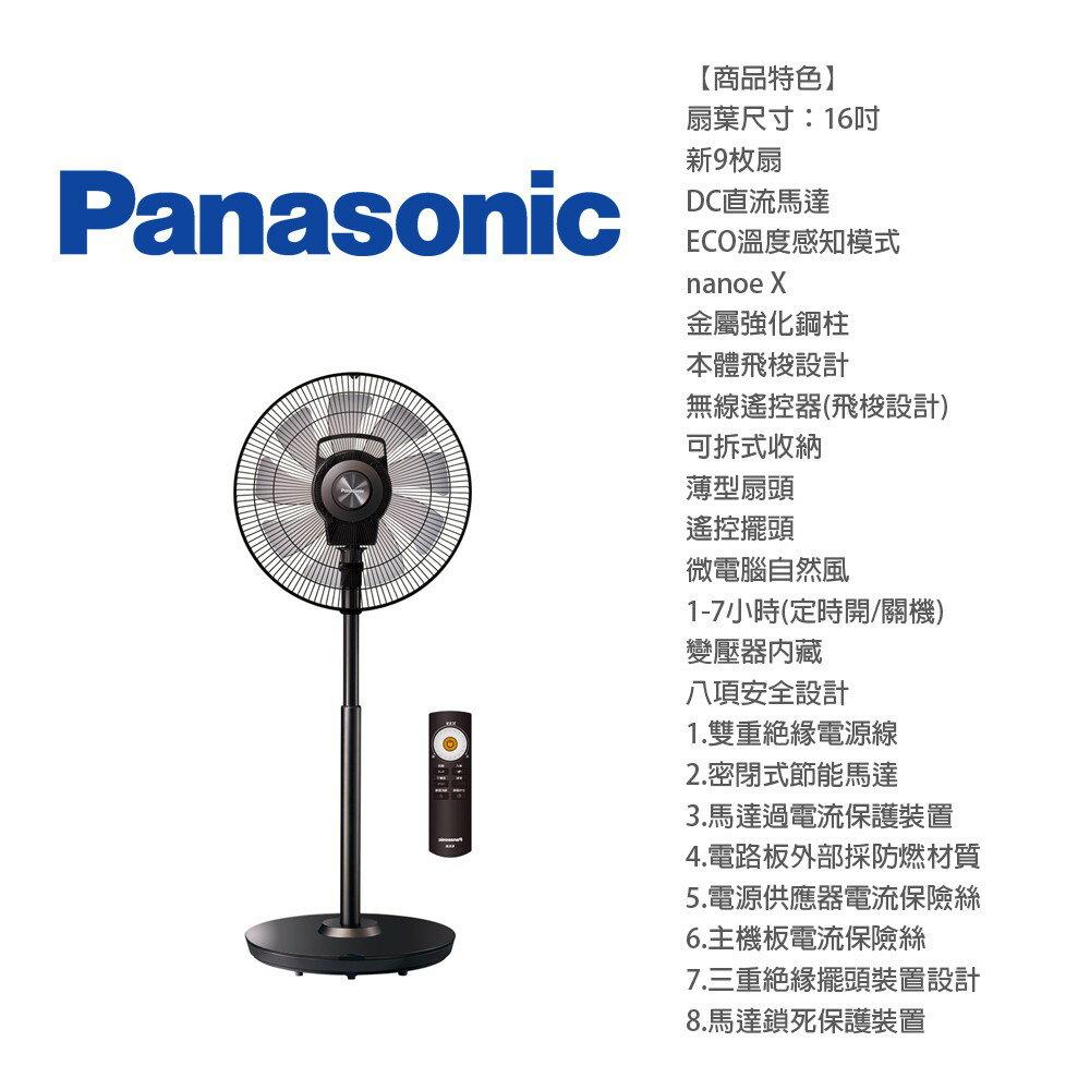 【Panasonic國際牌】16吋清淨型DC直流遙控立扇 (F-H16EXD-K)
