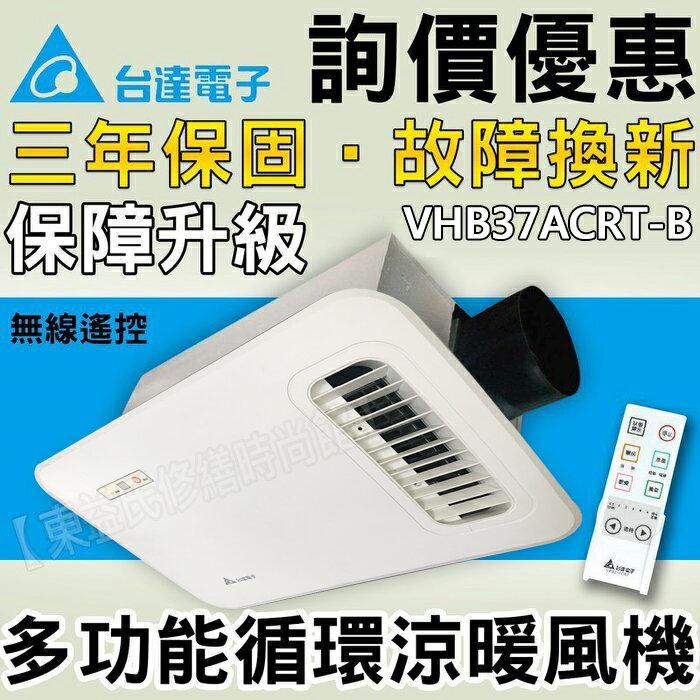台達電子新款VHB37ACRT-B / VHB37BCRT-B 無線遙控型多功能循環涼暖風機 《110V》 暖風乾燥機【東益氏】 售VHB37ACRT / VHB37BCRT阿拉斯加 國際牌 pana..