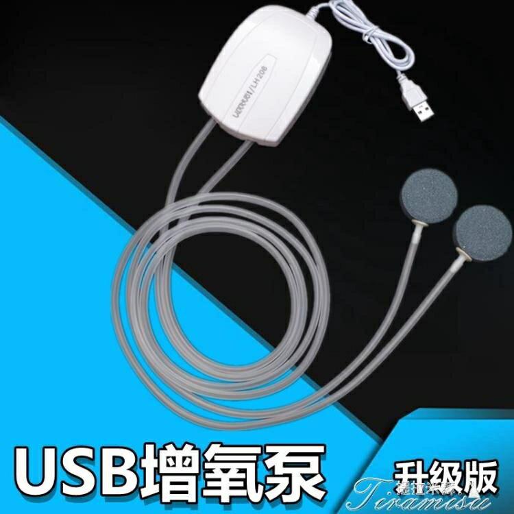 USB氧氣泵-升級版USB氧氣泵增氧泵充電寶便攜釣魚停電備用打氧機  新年鉅惠 台灣現貨
